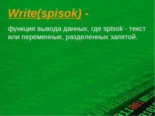 Wrіte(spіsok) - функция вывода данных, где spіsok - текст или переменные, раз
