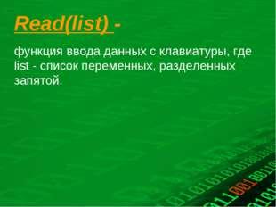 Read(lіst) - функция ввода данных с клавиатуры, где lіst - список переменных,