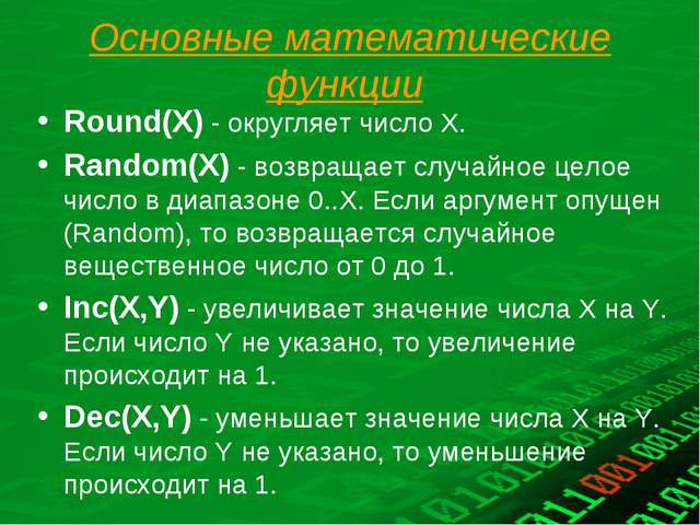 Основные математические функции Round(X) - округляет число X. Random(X) - воз...