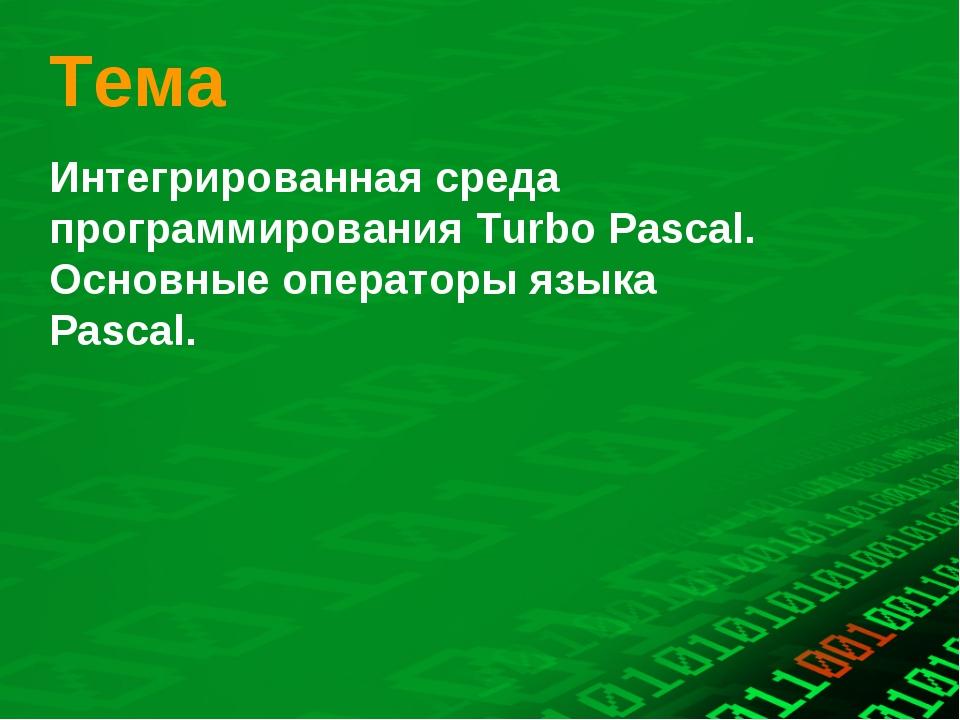 Тема Интегрированная среда программирования Turbo Pascal. Основные операторы...