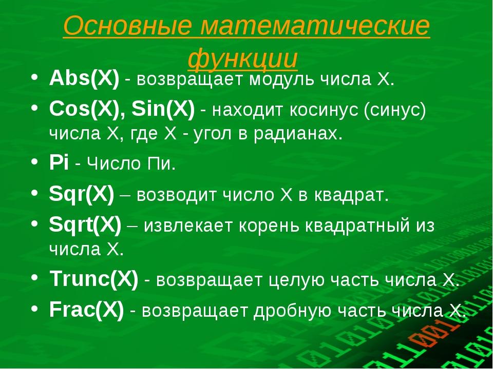 Основные математические функции Abs(X) - возвращает модуль числа X. Cos(X), S...