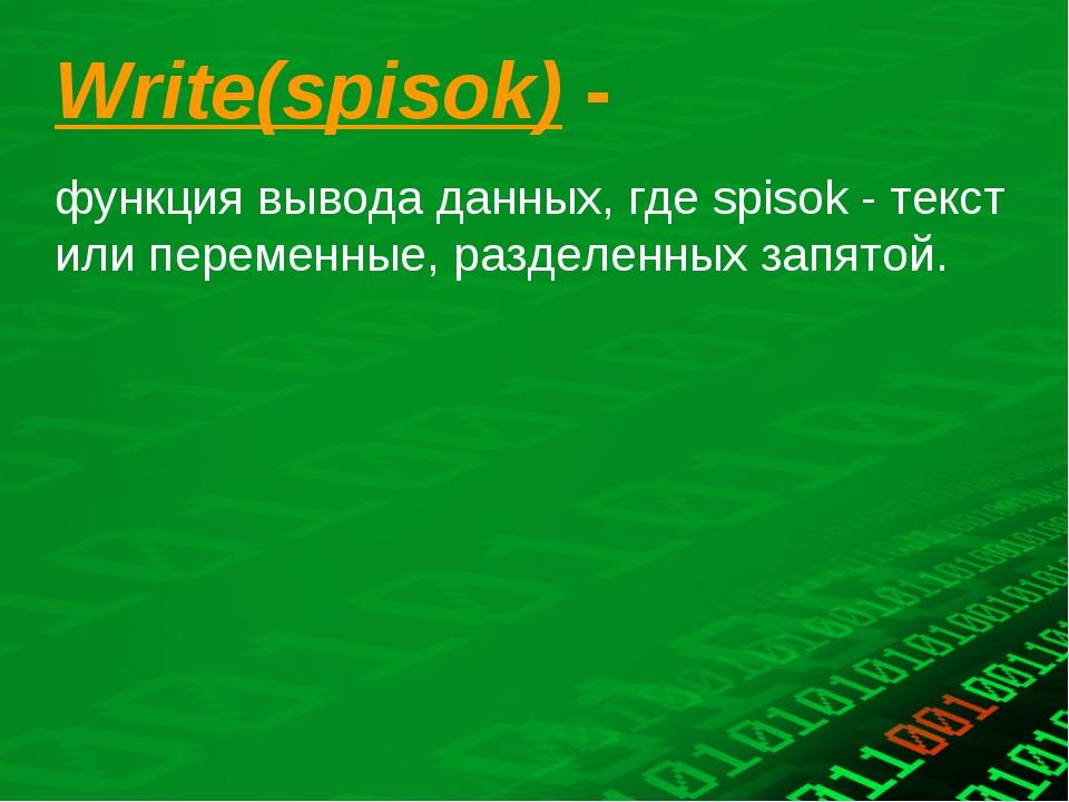 Wrіte(spіsok) - функция вывода данных, где spіsok - текст или переменные, раз...
