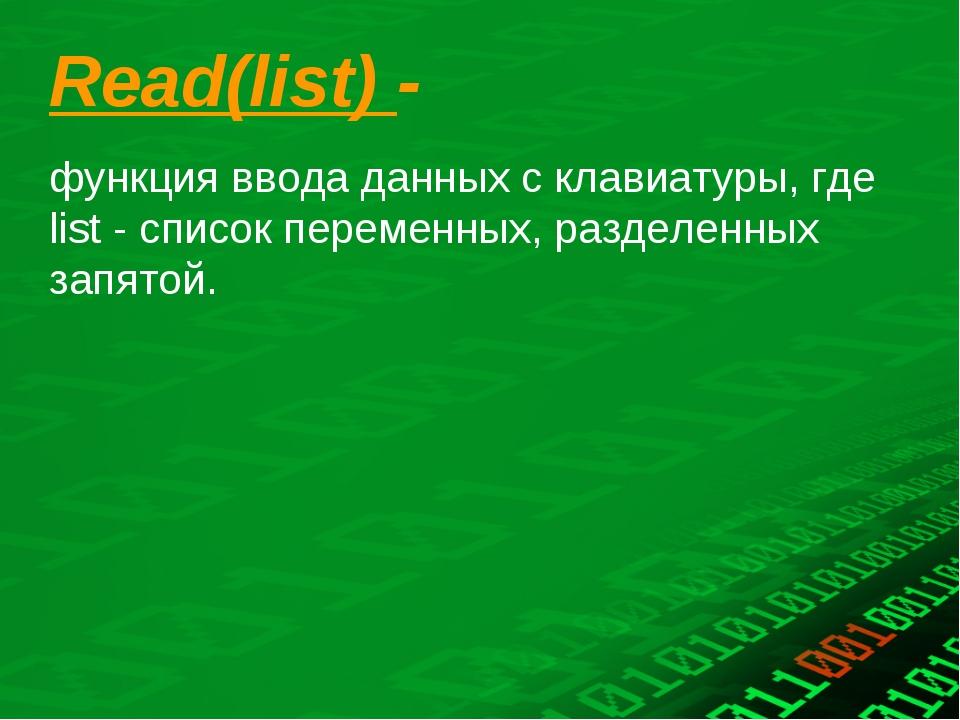 Read(lіst) - функция ввода данных с клавиатуры, где lіst - список переменных,...