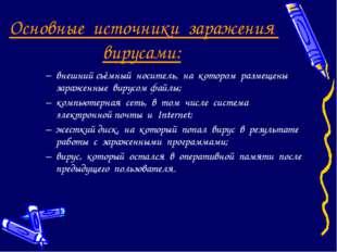 Основные источники заражения вирусами: внешний съёмный носитель, на котором р