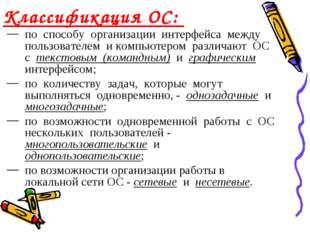 Классификация ОС: по способу организации интерфейса между пользователем и ком