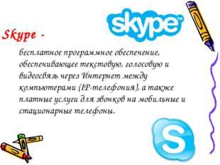 Skype - бесплатное программное обеспечение, обеспечивающее текстовую, голосов