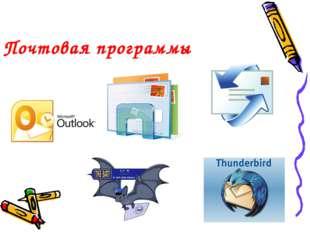 Почтовая программы