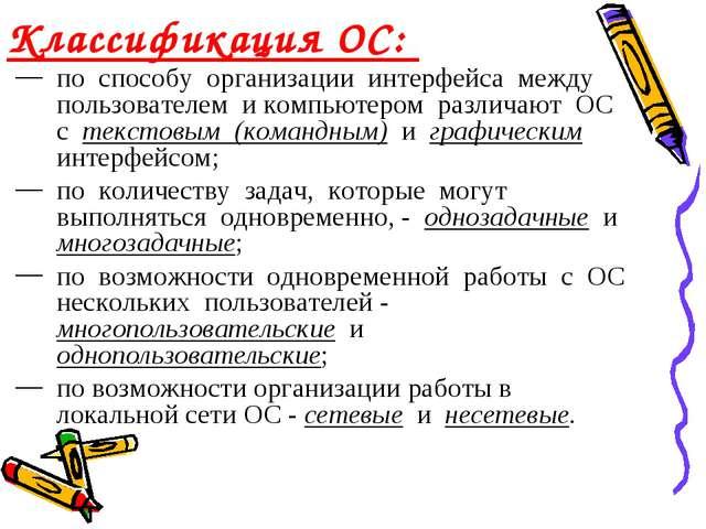 Классификация ОС: по способу организации интерфейса между пользователем и ком...