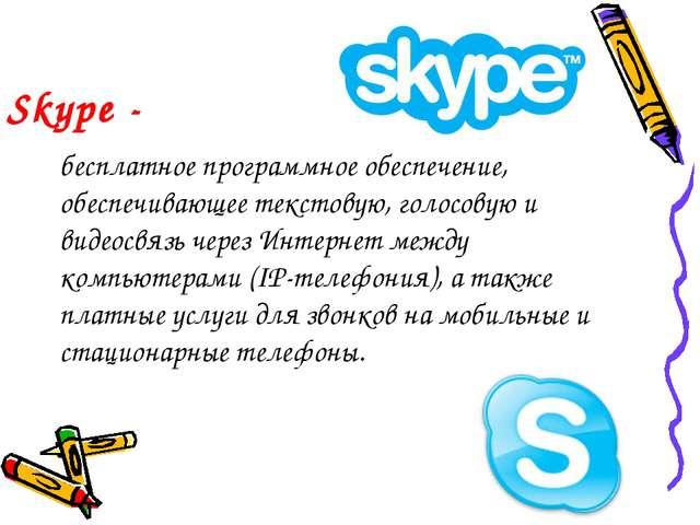 Skype - бесплатное программное обеспечение, обеспечивающее текстовую, голосов...