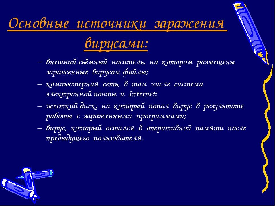 Основные источники заражения вирусами: внешний съёмный носитель, на котором р...