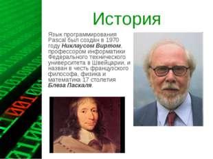 История Язык программирования Pascal был создан в 1970 году Никлаусом Виртом,
