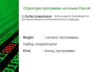 Структура программы на языке Pascal: 2. Раздел операторов - этом разделе прои