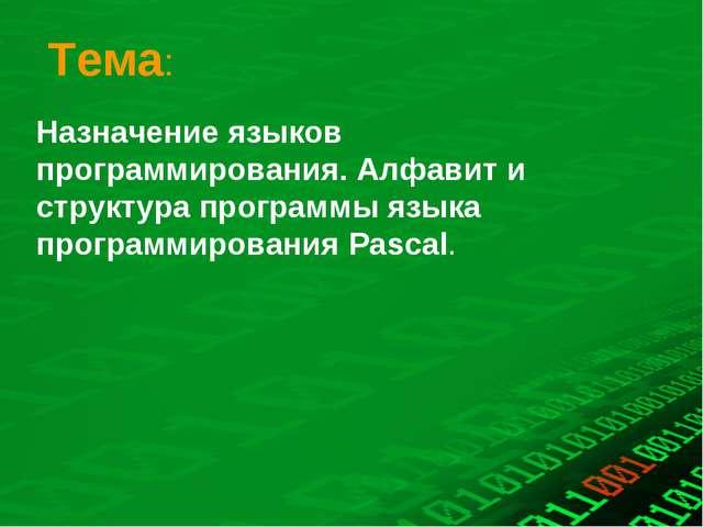 Тема: Назначение языков программирования. Алфавит и структура программы языка...