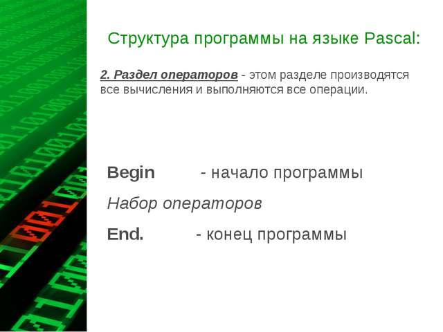 Структура программы на языке Pascal: 2. Раздел операторов - этом разделе прои...