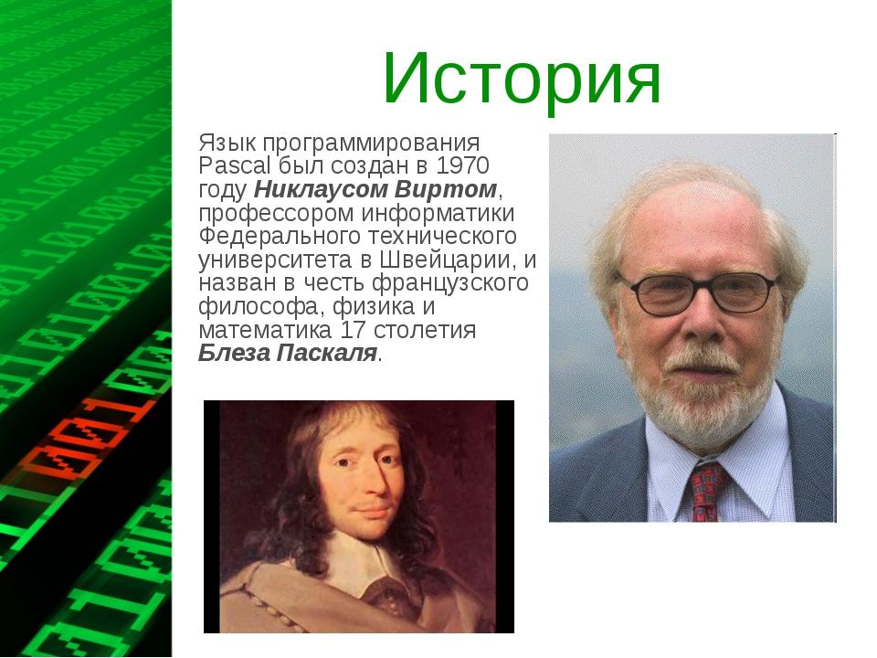 История Язык программирования Pascal был создан в 1970 году Никлаусом Виртом,...