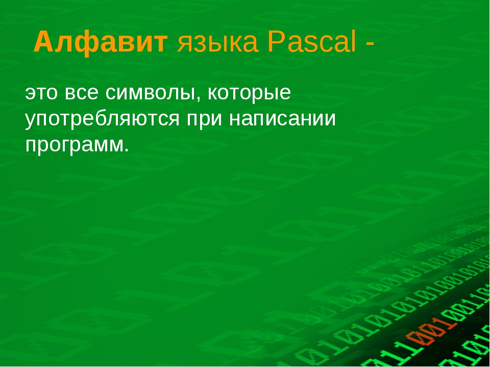 Алфавит языка Pascal - это все символы, которые употребляются при написании п...