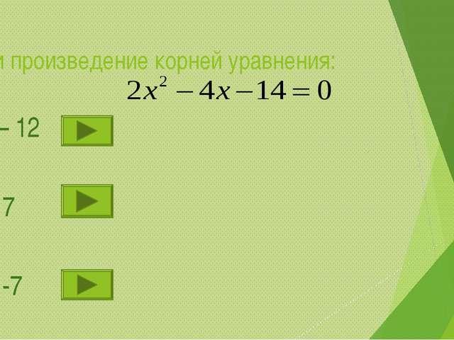 Найти произведение корней уравнения: 1). – 12 2). 7 3). -7