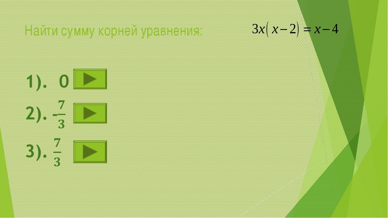 Найти сумму корней уравнения: