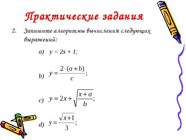 Практические задания Запишите алгоритмы вычисления следующих выражений: y = 2...