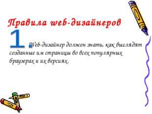 Правила web-дизайнеров Web-дизайнер должен знать, как выглядят созданные им с