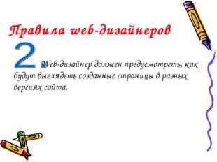 Правила web-дизайнеров Web-дизайнер должен предусмотреть, как будут выглядеть