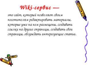 Wiki-сервис — это сайт, который позволяет своим посетителям редактировать мат