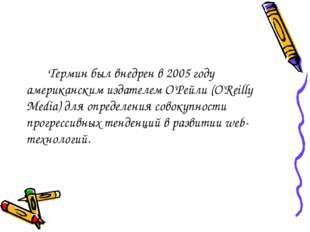 Термин был внедрен в 2005 году американским издателем О'Рейли (O'Reilly Media