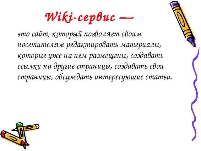 Wiki-сервис — это сайт, который позволяет своим посетителям редактировать мат...