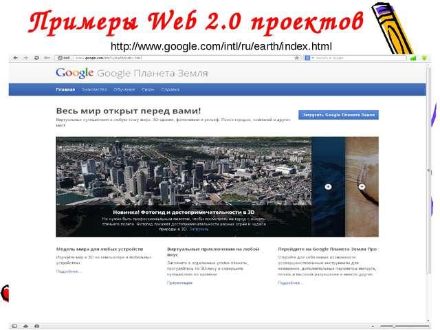 Примеры Web 2.0 проектов http://www.google.com/intl/ru/earth/index.html