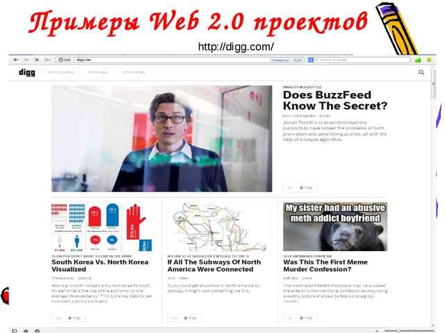 Примеры Web 2.0 проектов http://digg.com/