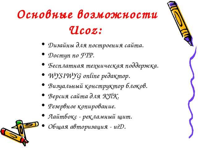 Основные возможности Ucoz: Дизайны для построения сайта. Доступ по FTP. Беспл...