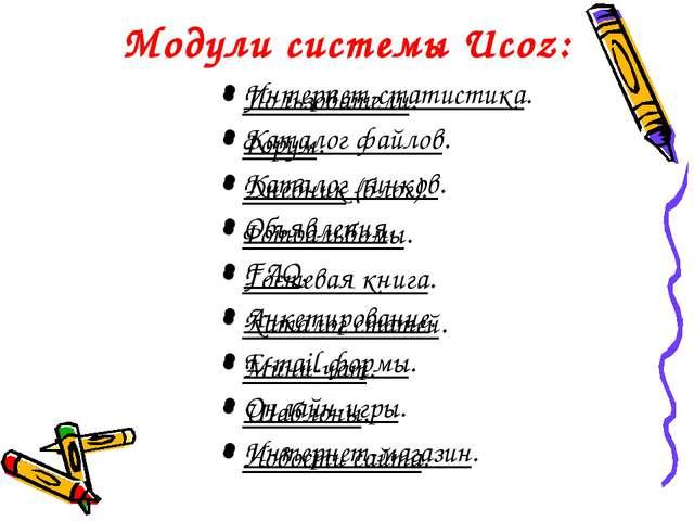 Модули системы Ucoz: Пользователи. Форум. Дневник (блог). Фотоальбомы. Гостев...