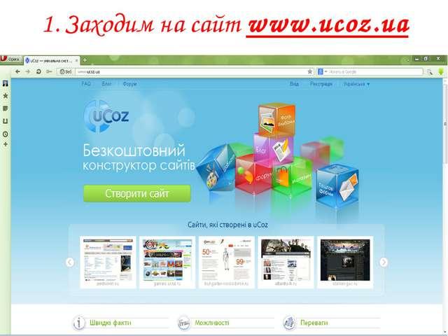 1. Заходим на сайт www.ucoz.ua