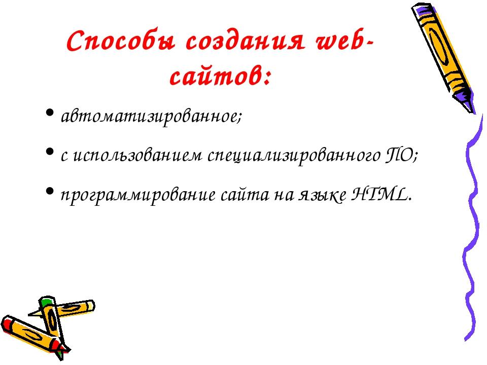 Способы создания web-сайтов: автоматизированное; с использованием специализир...