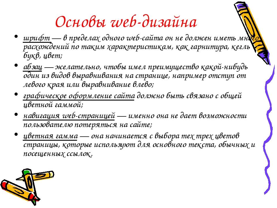 Основы web-дизайна шрифт — в пределах одного web-сайта он не должен иметь мно...