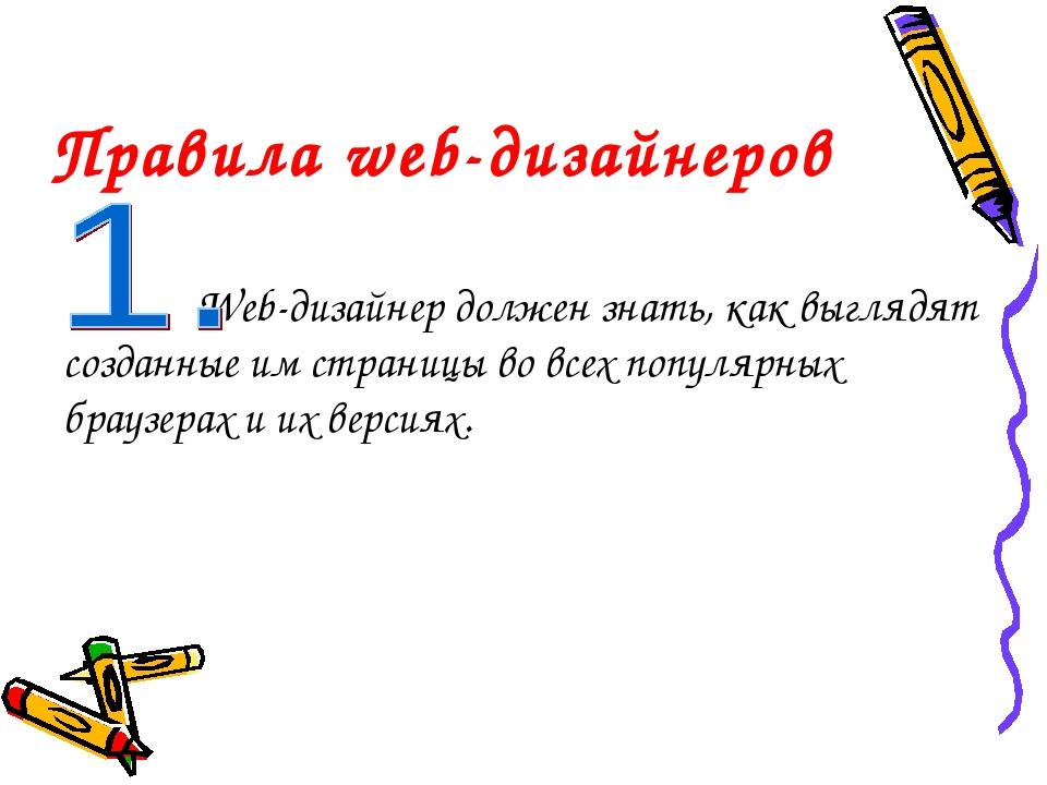 Правила web-дизайнеров Web-дизайнер должен знать, как выглядят созданные им с...