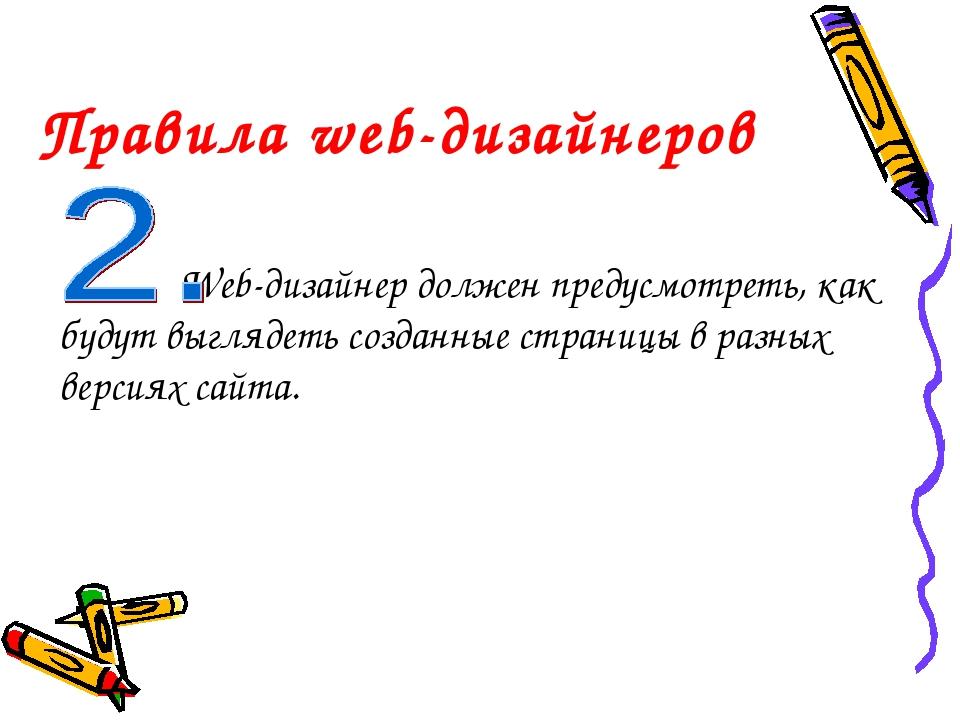 Правила web-дизайнеров Web-дизайнер должен предусмотреть, как будут выглядеть...