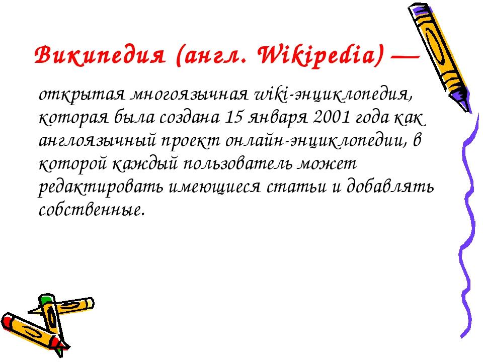 Википедия (англ. Wіkіpedіa) — открытая многоязычная wiki-энциклопедия, котора...