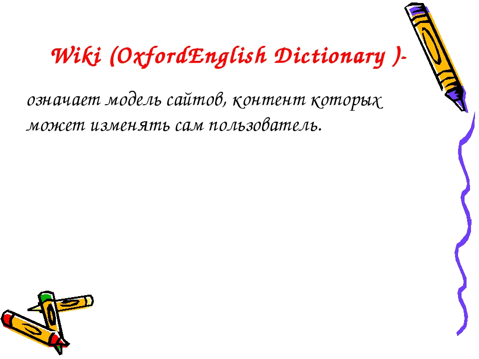 Wiki (OxfordEnglish Dictionary )- означает модель сайтов, контент которых мож...