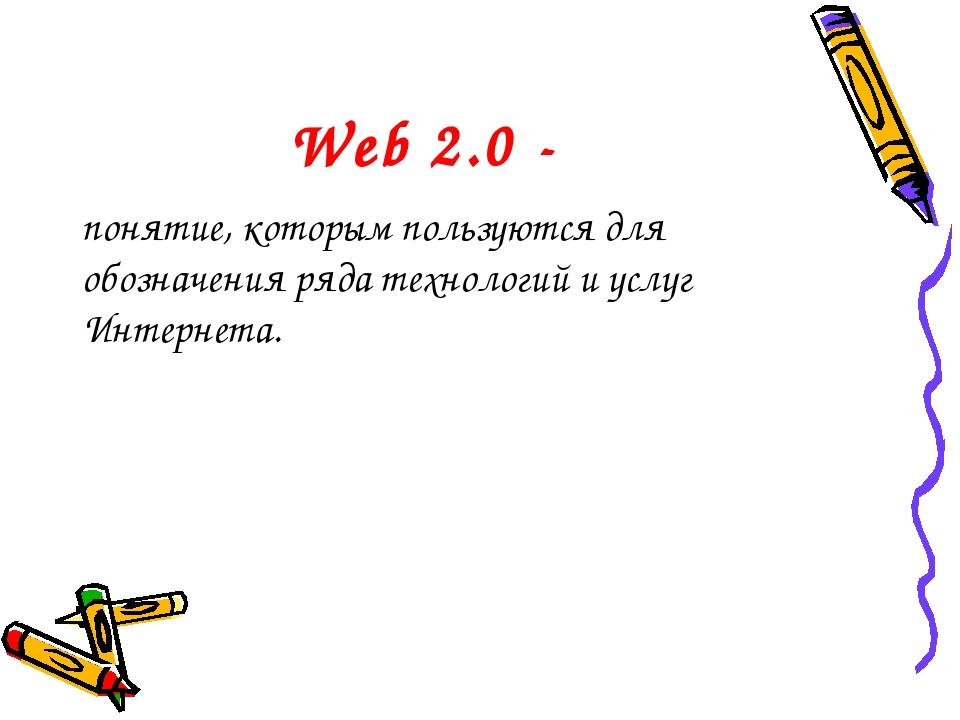 Web 2.0 - понятие, которым пользуются для обозначения ряда технологий и услуг...