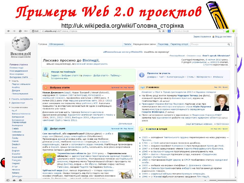 Примеры Web 2.0 проектов http://uk.wikipedia.org/wiki/Головна_сторінка