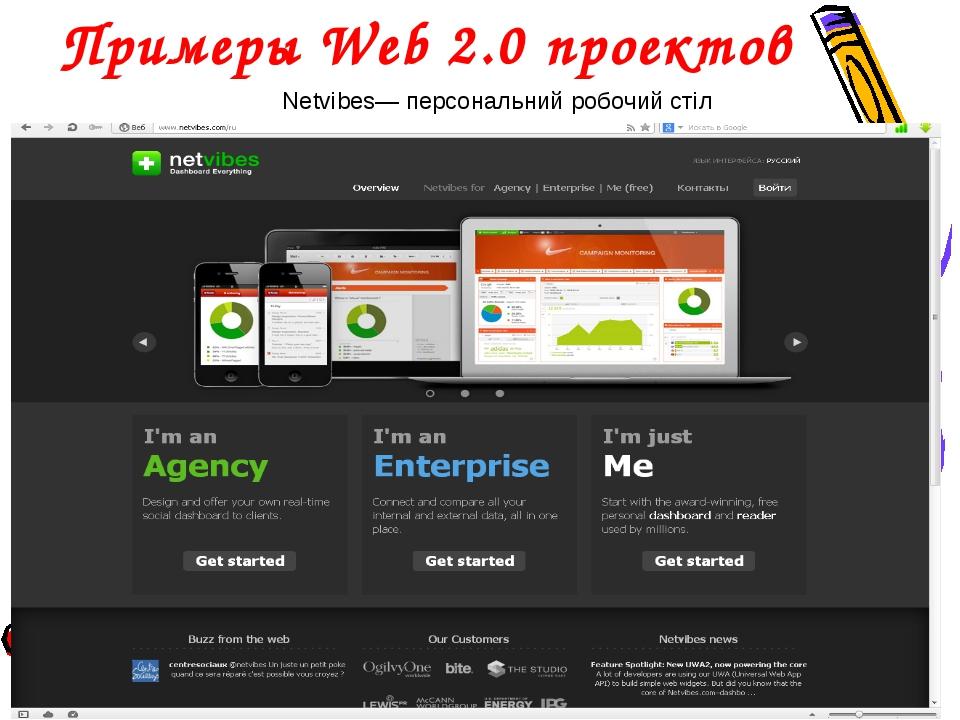 Примеры Web 2.0 проектов Netvibes— персональний робочий стіл