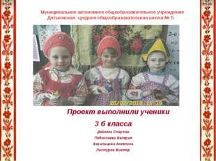 Проект выполнили ученики 3 б класса Дейнега Спартак Подкопаева Валерия Васил