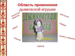 Область применения дымковской игрушки языческое божество оберег игрушка свист