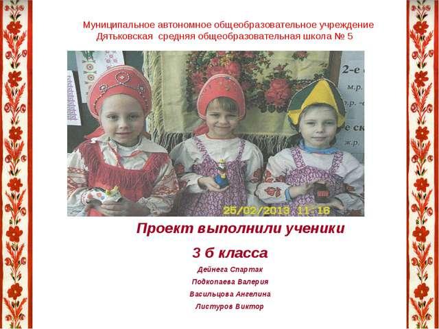 Проект выполнили ученики 3 б класса Дейнега Спартак Подкопаева Валерия Васил...