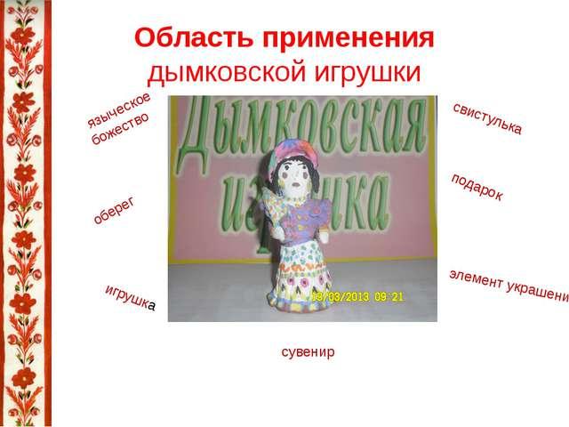 Область применения дымковской игрушки языческое божество оберег игрушка свист...