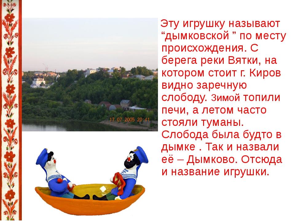 """Эту игрушку называют """"дымковской """" по месту происхождения. С берега реки Вят..."""