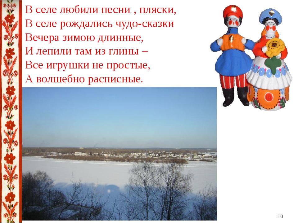 В селе любили песни , пляски, В селе рождались чудо-сказки Вечера зимою длинн...