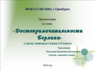 МОБУ»СОШ №60» г.Оренбурга Презентация по теме «Достопримечательности Берлина»