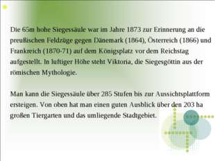 Die 65m hohe Siegessäule war im Jahre 1873 zur Erinnerung an die preußischen